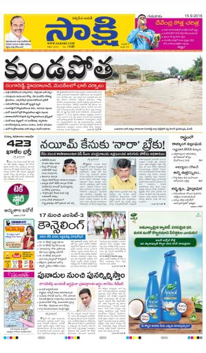 Adilabad Main - Read on ipad, iphone, smart phone and tablets.
