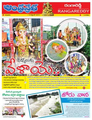 15-09-16 Rangareddy - Read on ipad, iphone, smart phone and tablets.
