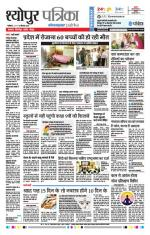 Patrika Sheyopur - Read on ipad, iphone, smart phone and tablets.
