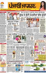 Chandigarh : Punjabi jagran News : 15th September 2016 - Read on ipad, iphone, smart phone and tablets.