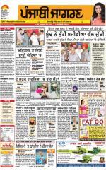 Doaba : Punjabi jagran News : 15th September 2016 - Read on ipad, iphone, smart phone and tablets.