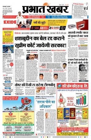BHAGALPUR - City - Read on ipad, iphone, smart phone and tablets.