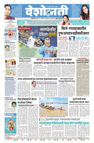 15th Sep Dhule - Read on ipad, iphone, smart phone and tablets.