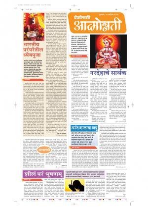 15th Sep  Attmonnati - Read on ipad, iphone, smart phone and tablets.