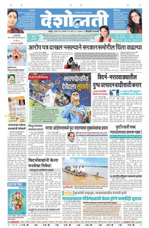 15th Sep Hingoli - Read on ipad, iphone, smart phone and tablets.