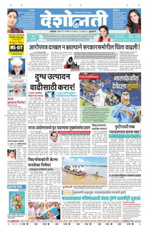 15th Sep Buldhana - Read on ipad, iphone, smart phone and tablets.