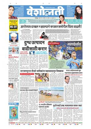 15th Sep Nagpur - Read on ipad, iphone, smart phone and tablets.