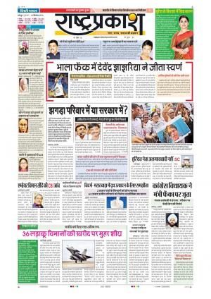 15th Sep Rashtraprakash - Read on ipad, iphone, smart phone and tablets.