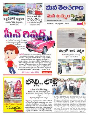 15-09-2016 - Read on ipad, iphone, smart phone and tablets.