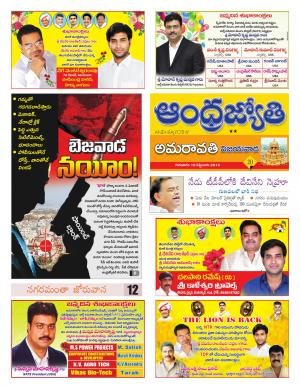 Vijayawada - Read on ipad, iphone, smart phone and tablets.