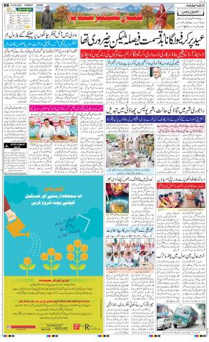 The Daily Hindsamachar Jammu - Read on ipad, iphone, smart phone and tablets.