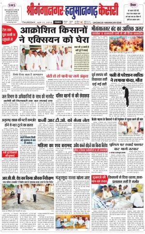 Shriganganagar - Read on ipad, iphone, smart phone and tablets.