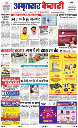 Amritsar kesari - Read on ipad, iphone, smart phone and tablets.