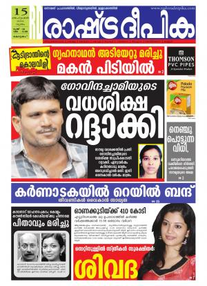 Rashtradeepika Kollam 15-09-2016 - Read on ipad, iphone, smart phone and tablets.