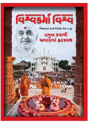 Vishwakarma Vishwa - Read on ipad, iphone, smart phone and tablets.