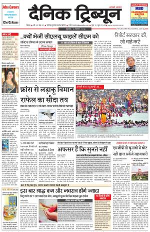 DT_16_September_2016_Rohtak - Read on ipad, iphone, smart phone and tablets.
