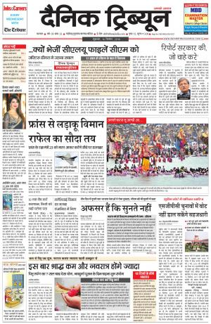 DT_16_September_2016_Karnal - Read on ipad, iphone, smart phone and tablets.