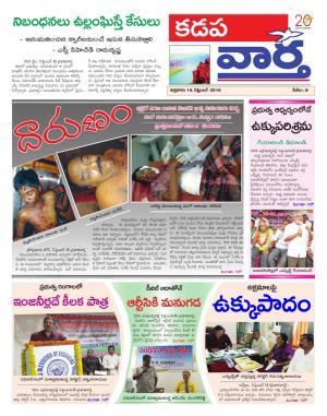 Kadapa - Read on ipad, iphone, smart phone and tablets.