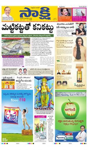 Vijayanagaram Main - Read on ipad, iphone, smart phone and tablets.