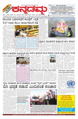 Kannadamma Daily Belgaum - Read on ipad, iphone, smart phone and tablets.