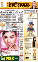 Jalandhar : Punjabi jagran News : 16th September 2016 - Read on ipad, iphone, smart phone and tablets.
