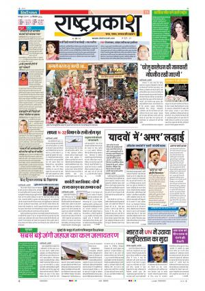16th Sep Rashtraprakash - Read on ipad, iphone, smart phone and tablets.