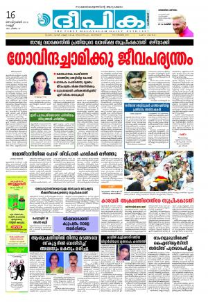 Deepika Kozhikode - Read on ipad, iphone, smart phone and tablets.