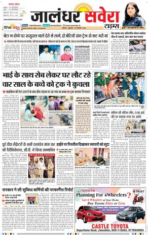 Jalandhar - Read on ipad, iphone, smart phone and tablets.