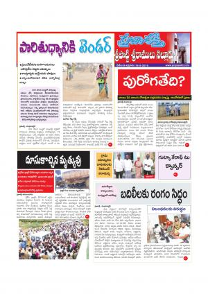 Nellore - Read on ipad, iphone, smart phone and tablets.