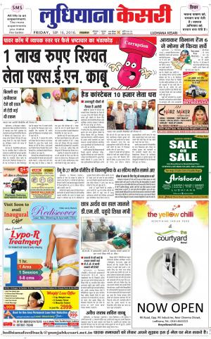 Ludhiana kesari - Read on ipad, iphone, smart phone and tablets.