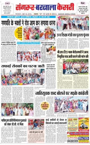 Sangrur Kesari - Read on ipad, iphone, smart phone and tablets.
