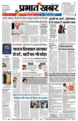 Prabhat KHabar - Read on ipad, iphone, smart phone and tablets.