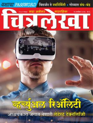 Chitralekha Marathi - September 26, 2016