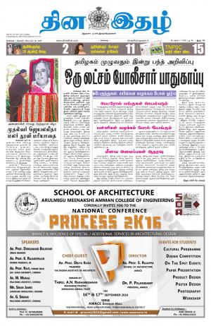 Dinaethal - Tamilnadu - Read on ipad, iphone, smart phone and tablets.
