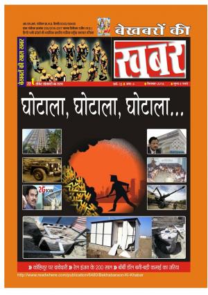 Bekhabaron Ki Khabar - Read on ipad, iphone, smart phone and tablets.