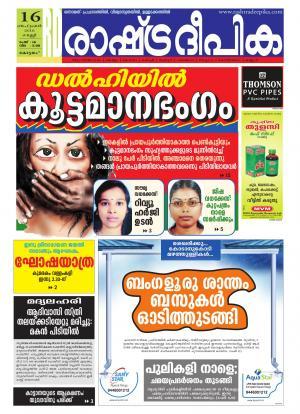 Rashtradeepika Trivandrum 16-09-2016 - Read on ipad, iphone, smart phone and tablets.