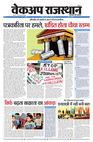Eleventh Edition of Wakeup Rajasthan