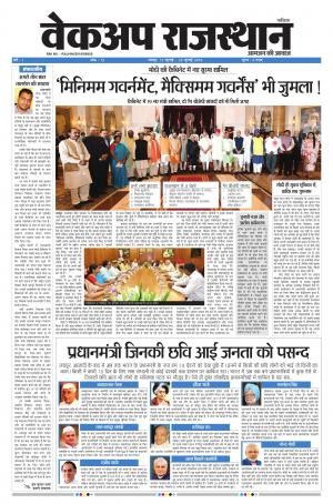 Twelve Edition of Wakeup Rajasthan