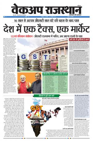 Fourteen Edition of Wakeup Rajasthan - Read on ipad, iphone, smart phone and tablets.