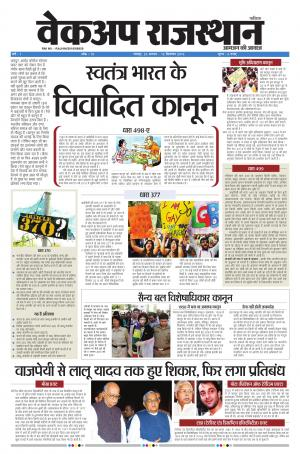 Fifteenth Edition of Wakeup Rajasthan - Read on ipad, iphone, smart phone and tablets.