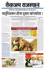 Wakeup Rajasthan