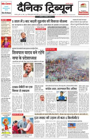 DT_17_September_2016_Karnal - Read on ipad, iphone, smart phone and tablets.