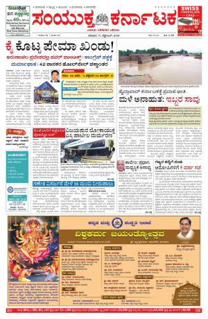 september,17,2016,Bangalore. - Read on ipad, iphone, smart phone and tablets.