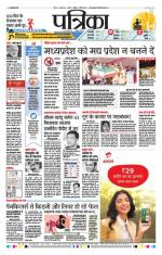 Patrika Dewas - Read on ipad, iphone, smart phone and tablets.