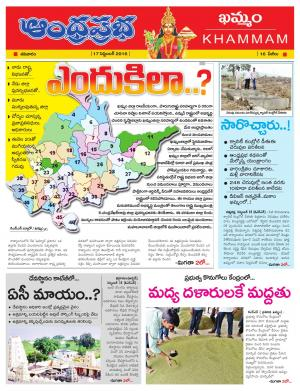 17-09-16 Khammam - Read on ipad, iphone, smart phone and tablets.