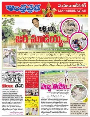 17-09-16 Mahabubnagar - Read on ipad, iphone, smart phone and tablets.