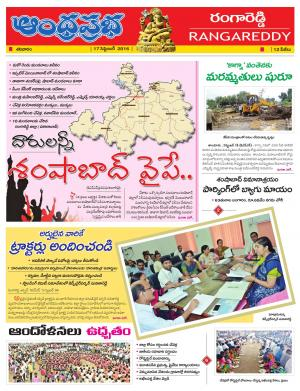 17-09-16 Rangareddy - Read on ipad, iphone, smart phone and tablets.