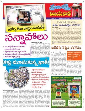 Vijayawada City - Read on ipad, iphone, smart phone and tablets.