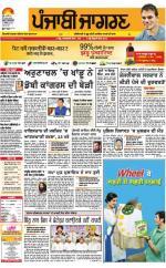 Patiala : Punjabi jagran News : 17th September 2016 - Read on ipad, iphone, smart phone and tablets.