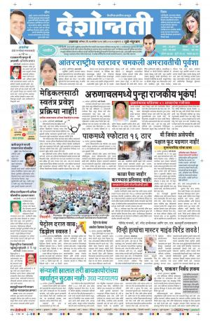 17th Sep Dhule - Read on ipad, iphone, smart phone and tablets.